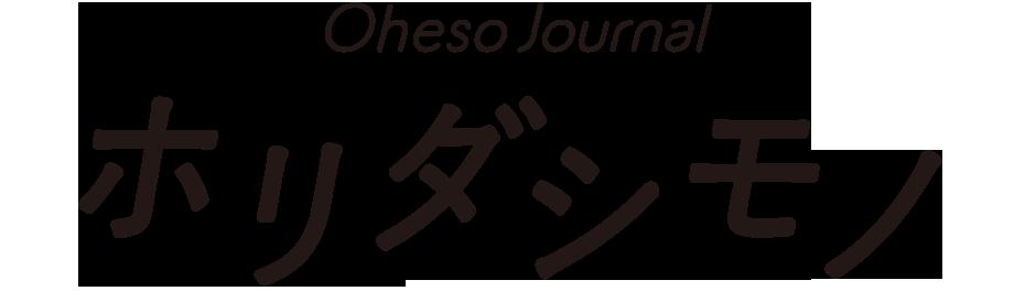 ホリダシモノ 田・畑・山林・原野・農地・廃墟の不動産情報サイト