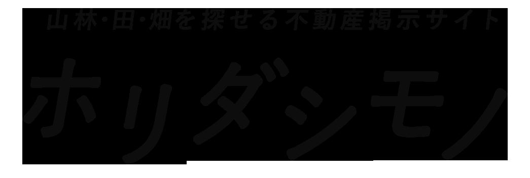 ホリダシモノ|田・畑・山林・原野・農地・廃墟の不動産情報サイト
