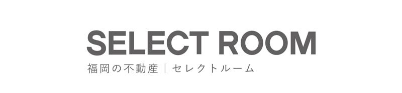 福岡の不動産 セレクトルーム